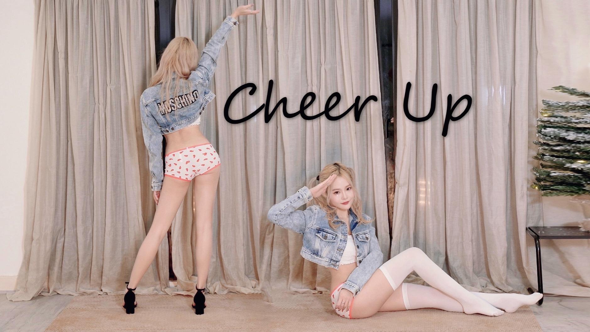 【UP主基本功大赛】甜甜的Cheer Up一键换装,船新造型的白色情人节礼物