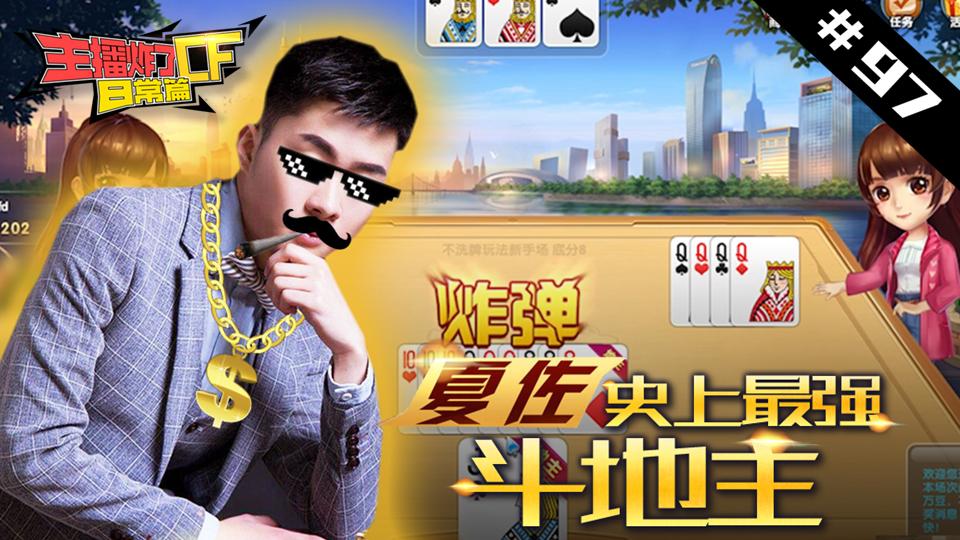 主播炸了CF篇S2#97:赌怪对线夏佐 灵狐姐直播首秀