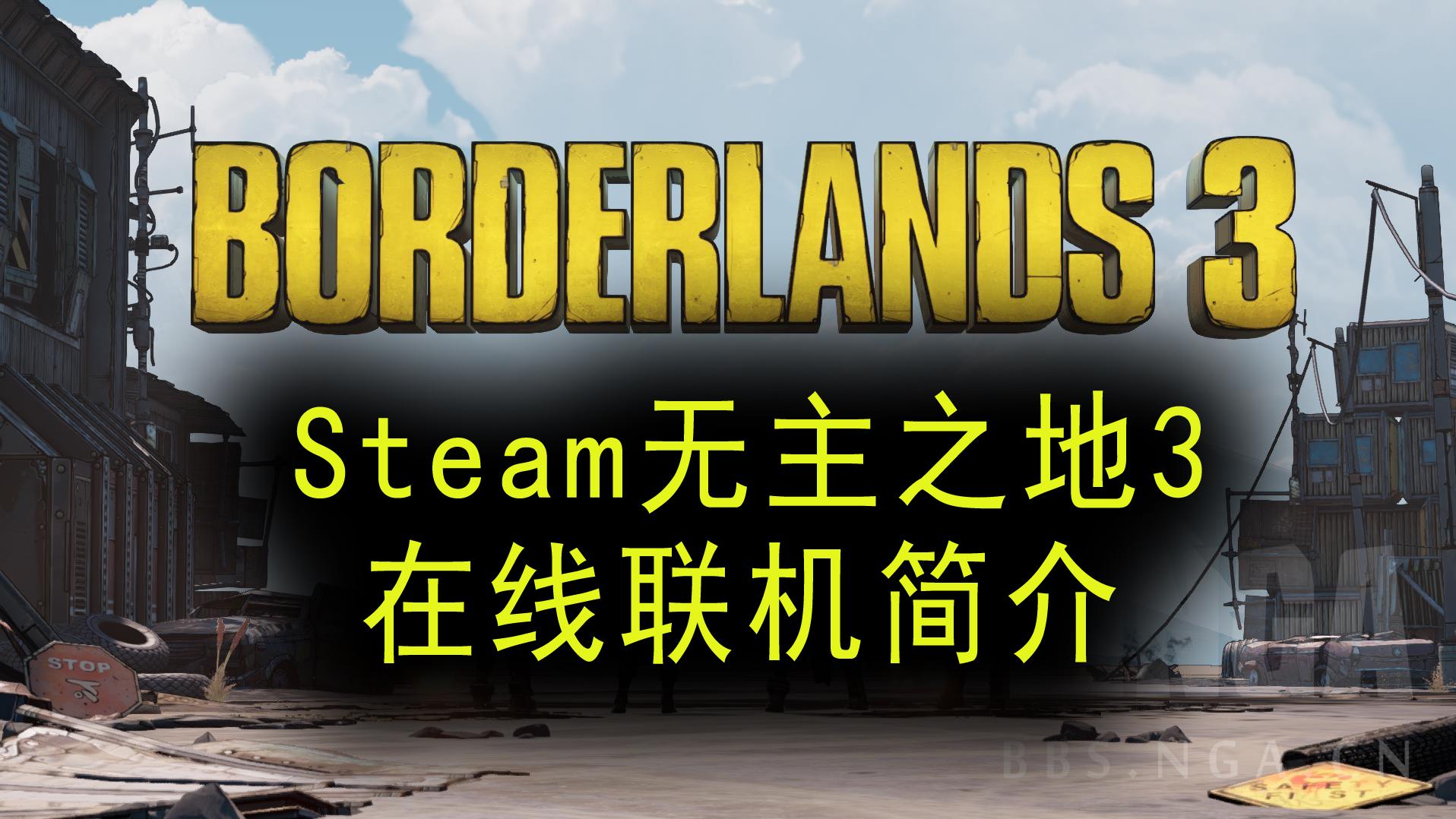 Steam正版 无主之地3 线上联机模式说明简介