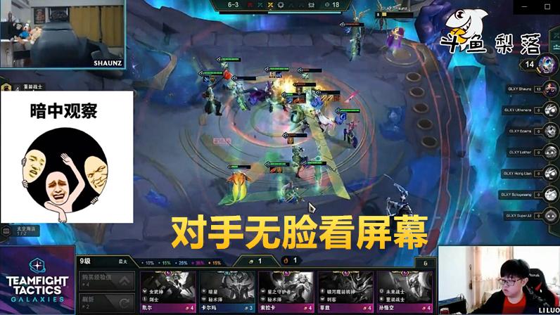 云顶之弈S3银河表演赛,斗鱼梨落重装秘术战打到对手无脸看屏幕