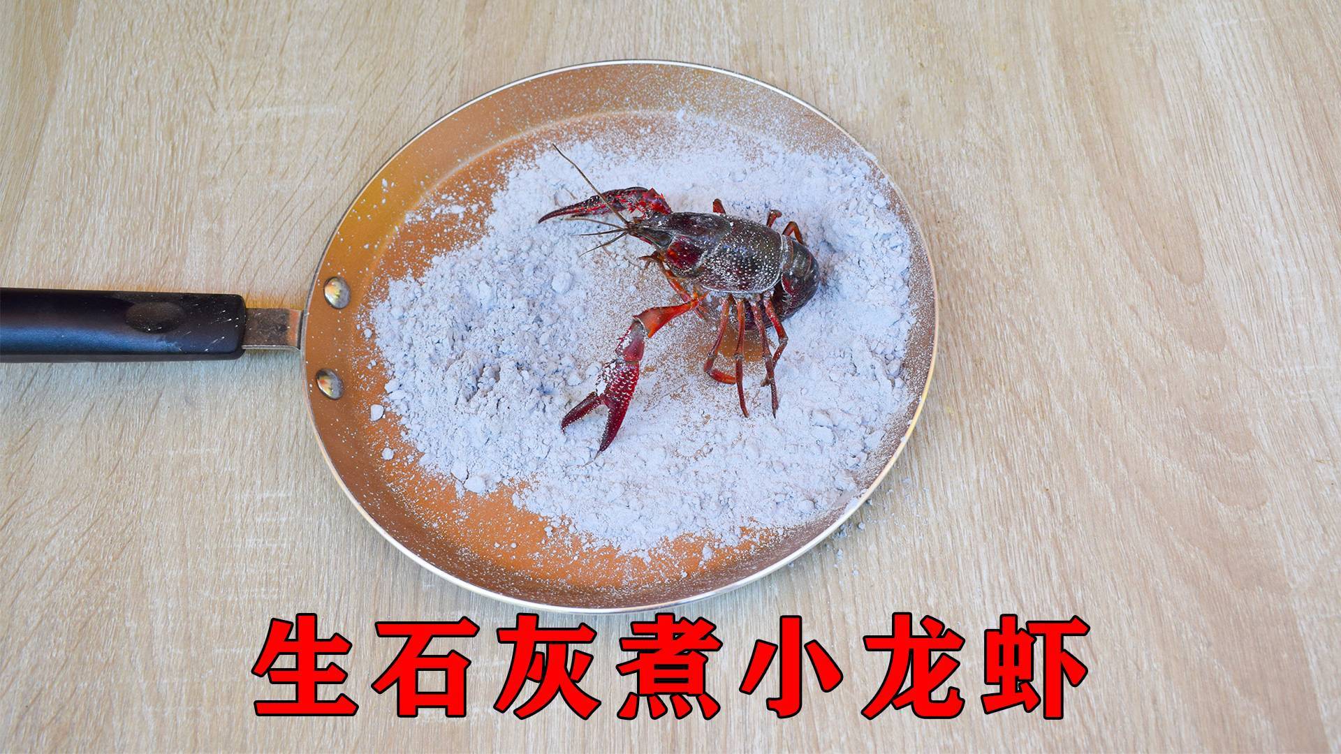 实验:把小龙虾放进生石灰中,加入清水,会把小龙虾煮熟吗?