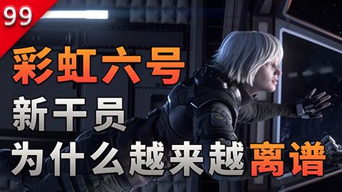 【不止游戏】彩虹六号的新干员,为什么越来越离谱了?