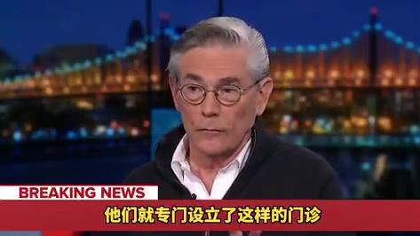 美媒介绍中国实情的视频火了