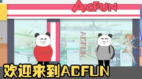 【沙雕动画】至新来的朋友,欢迎来到ACFUN【A等生】【次元】