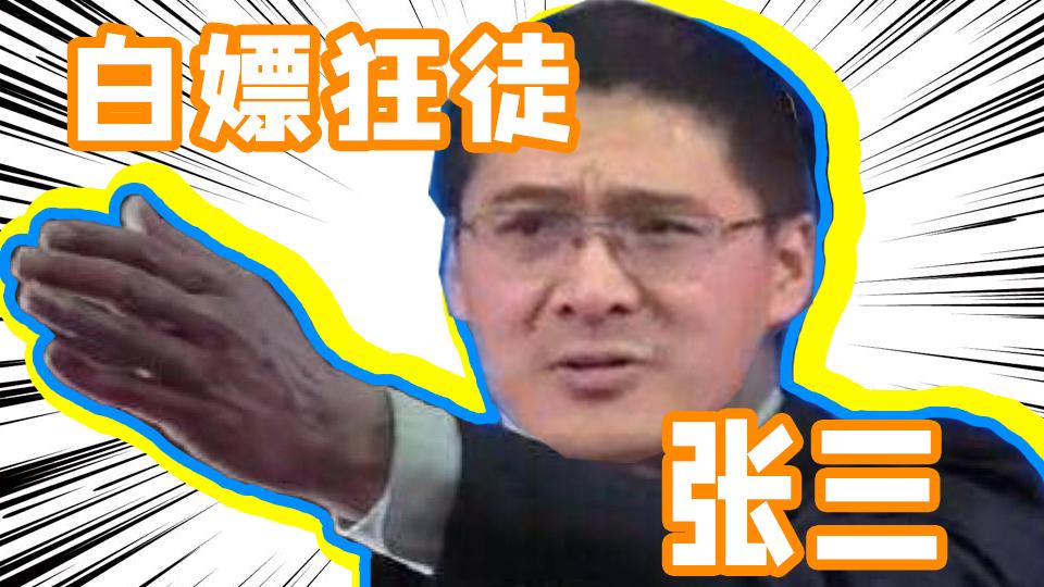 【罗老师】白嫖狂徒张三
