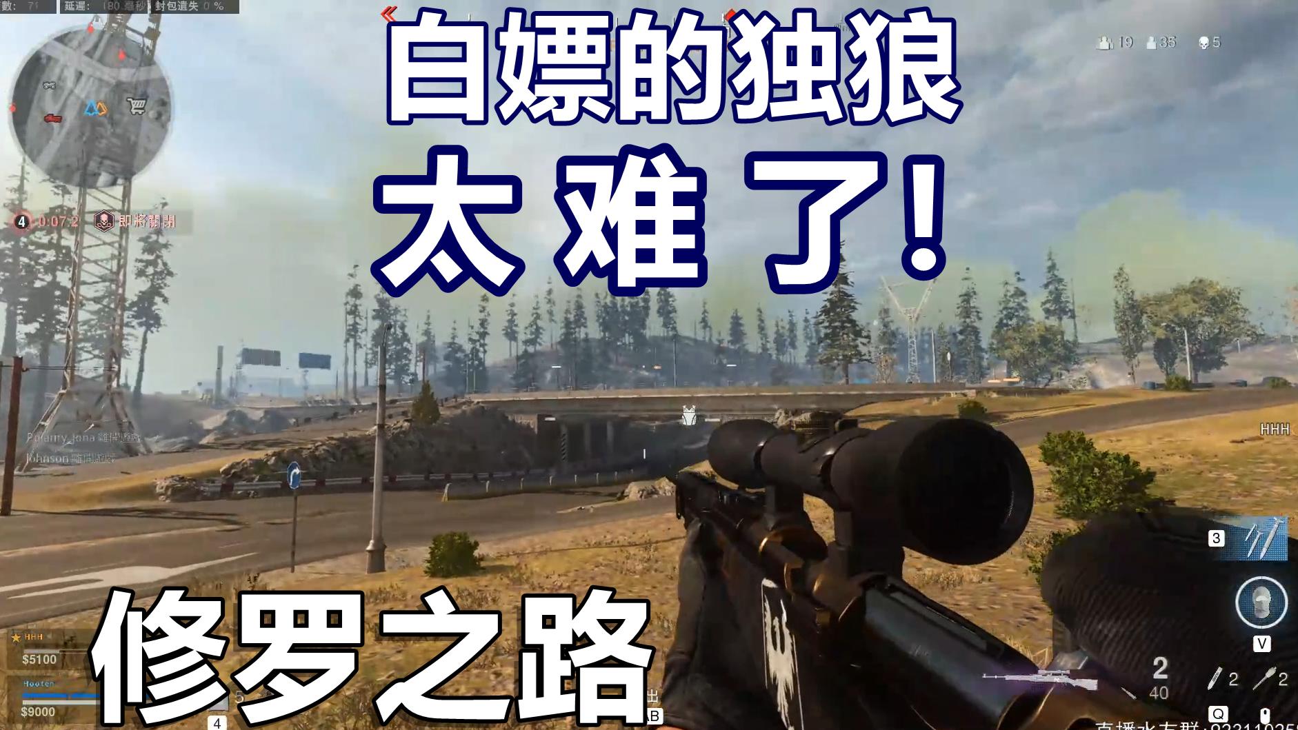 这游戏对独狼太难了,修罗之路-COD16大逃杀使命召唤16战区吃鸡