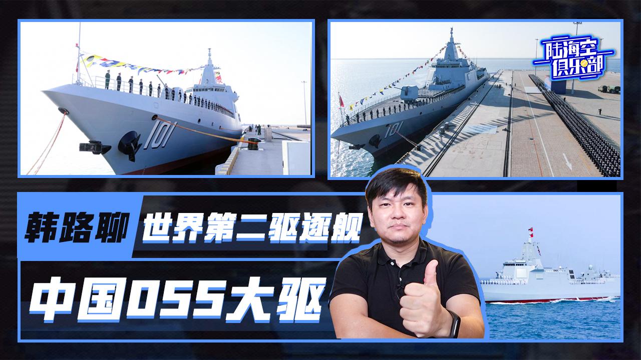 陆海空俱乐部:韩路聊世界第二驱逐舰-中国055大驱