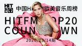 【HITFM】中国HITFM欧美音乐周榜HITFM TOP20 Countdown 20200314