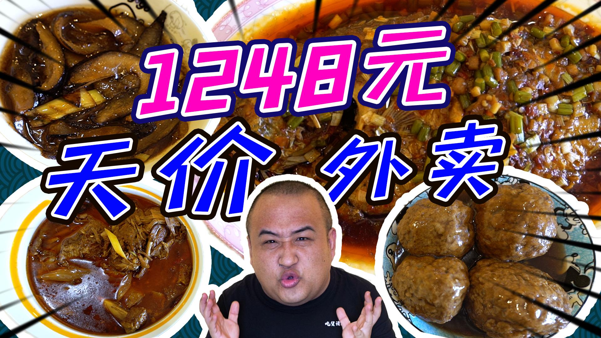 【吃货请闭眼】1248元点份天价外卖?每口都是金钱的味道!将军鸡葱烧海参全是各地名菜!
