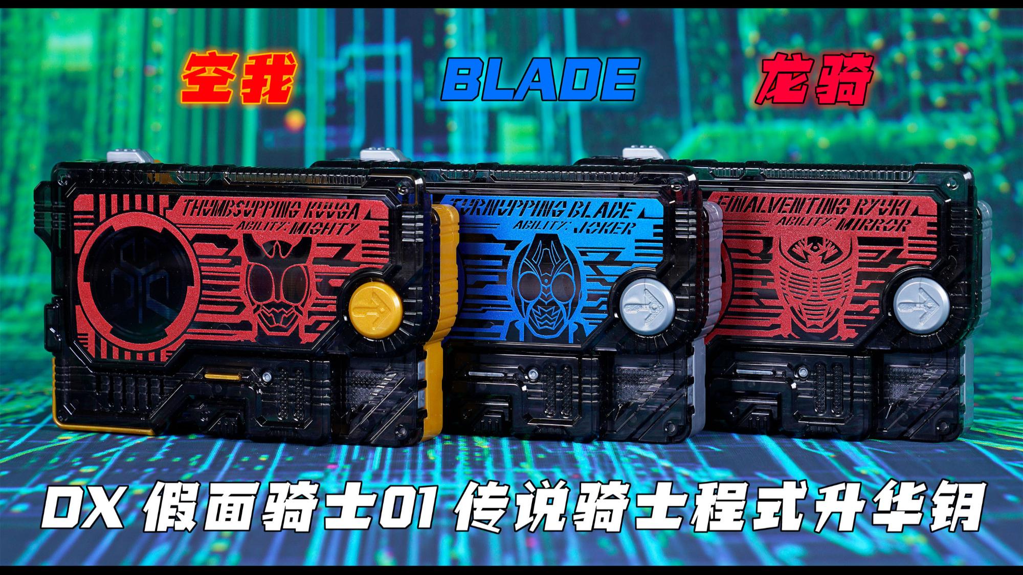 DX 假面骑士01 传说骑士程式升华钥(空我、龙骑、BLADE)