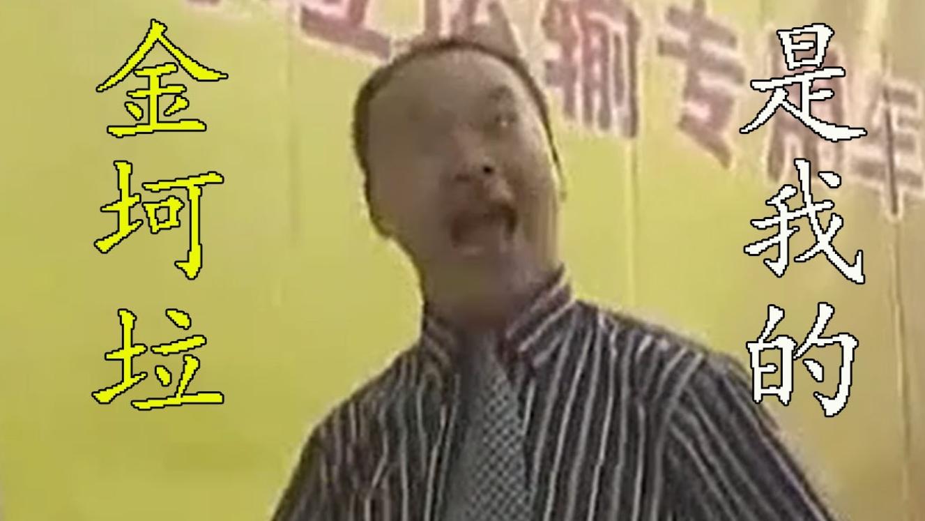 【金坷垃】文艺复兴