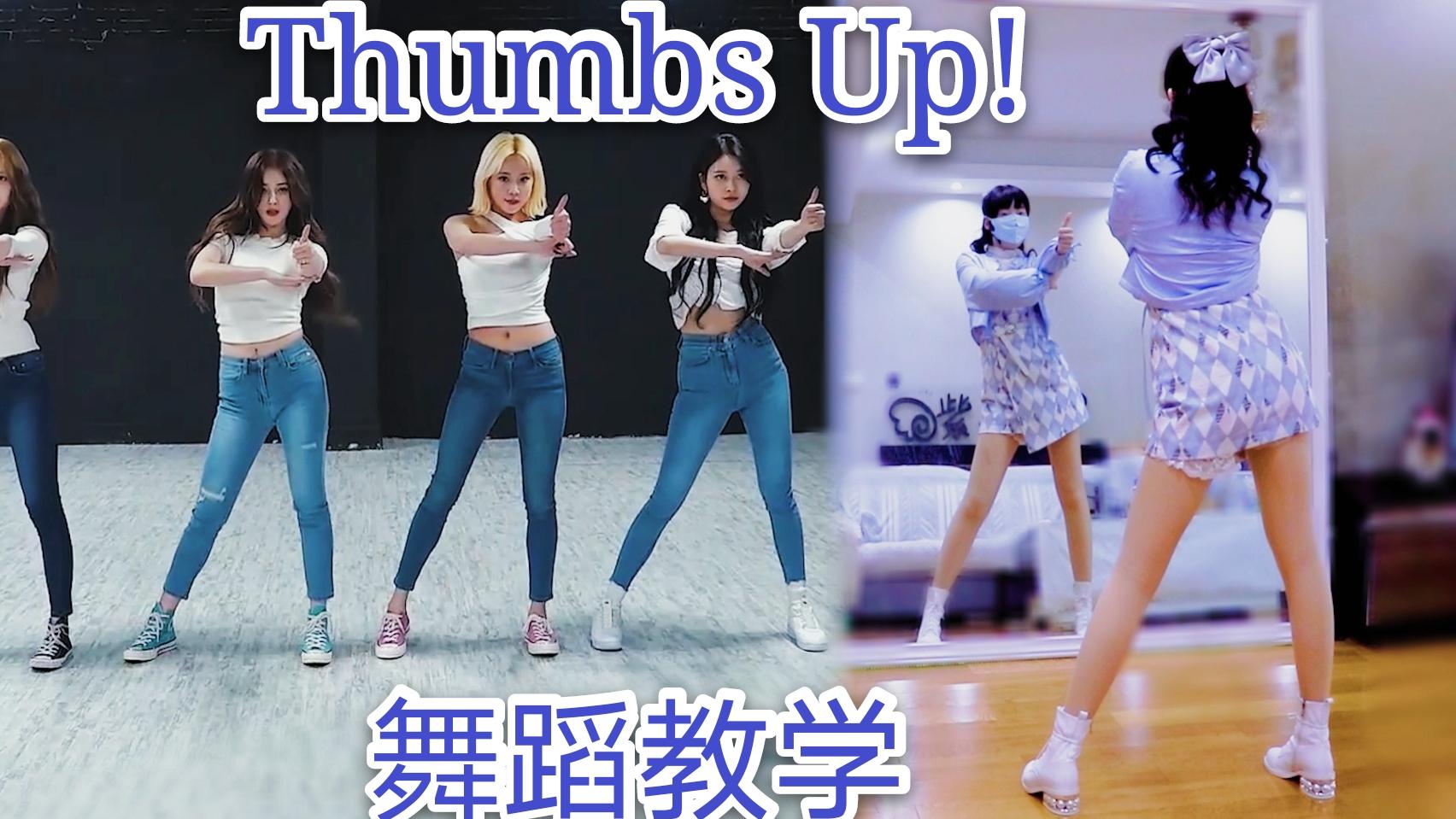 【紫嘉儿】性感风韩舞入门:Thumbs up!舞蹈分解教程✿镜面教学版