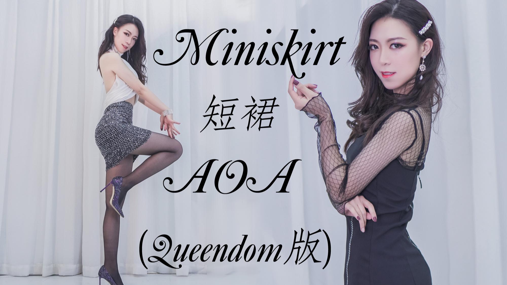 【A等生】【次元】AOA短裙,初投稿就这么高能真的好嘛?
