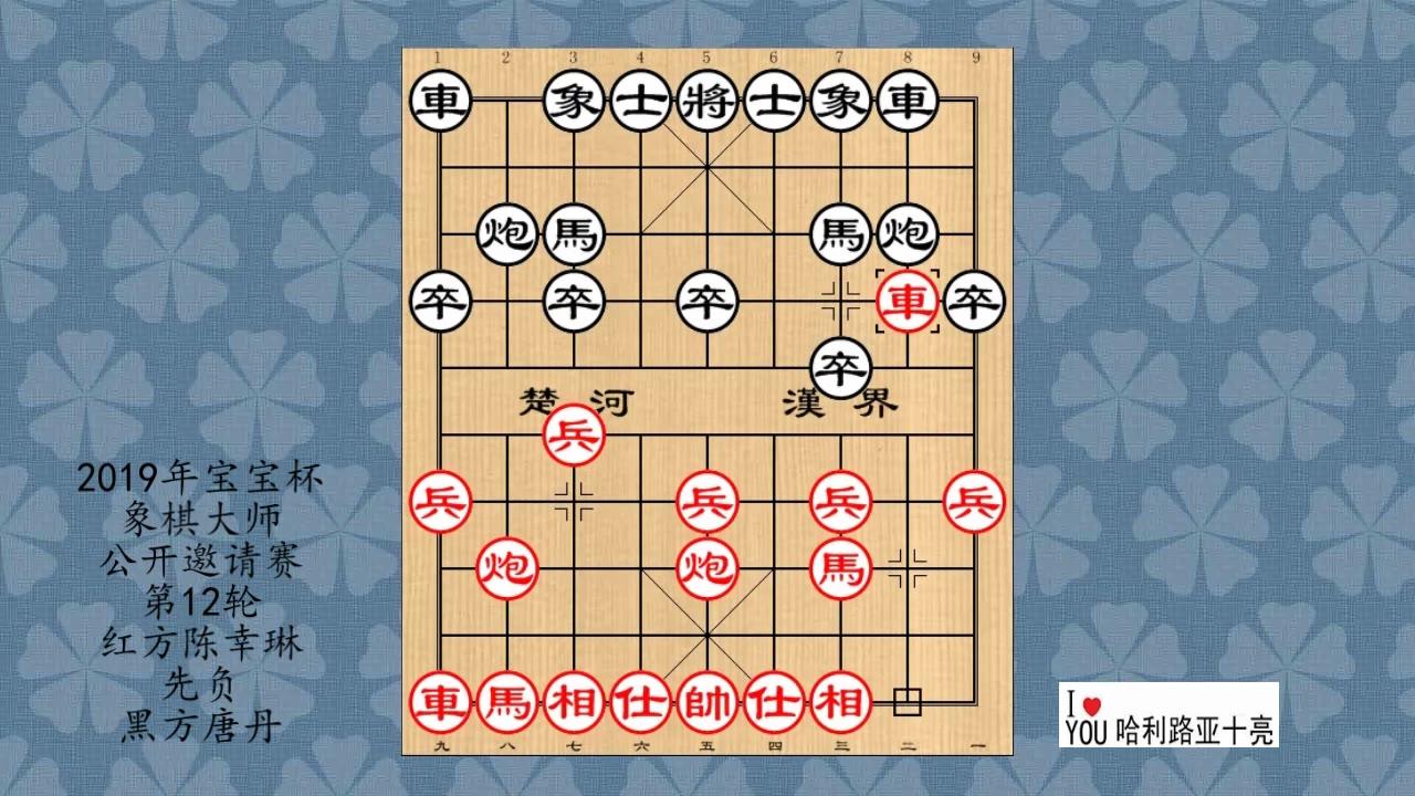 2019年宝宝杯象棋大师公开邀请赛第12轮,陈幸琳先负唐丹