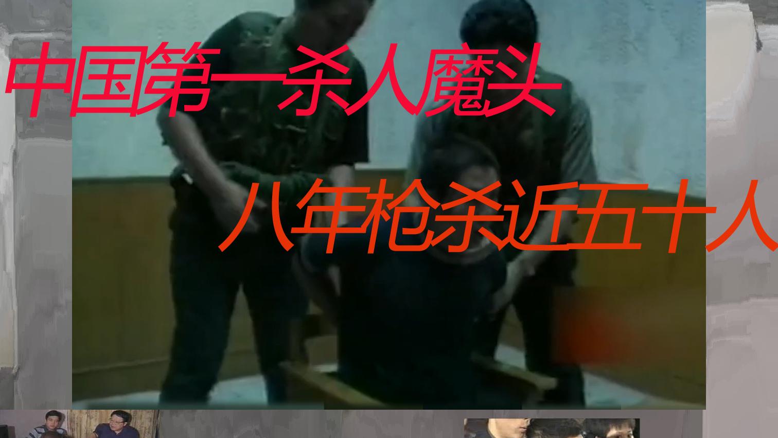 """中国第一""""魔头""""张君:8年枪杀近50人,给儿子取名为""""枭雄"""""""