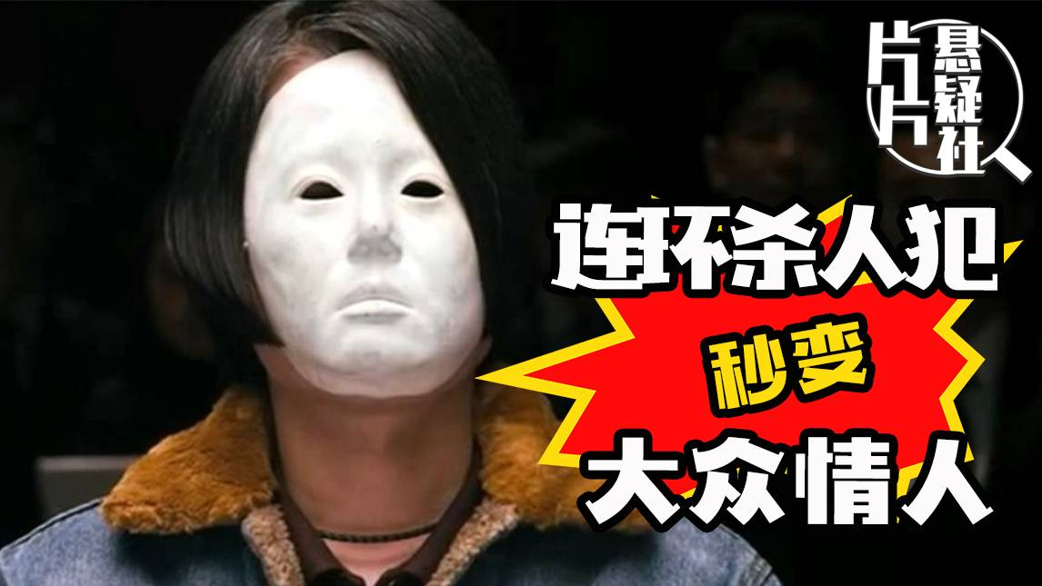 【片片】杀人魔变身畅销作家,这部电影改变了韩国刑法,深度解说《我是杀人犯》