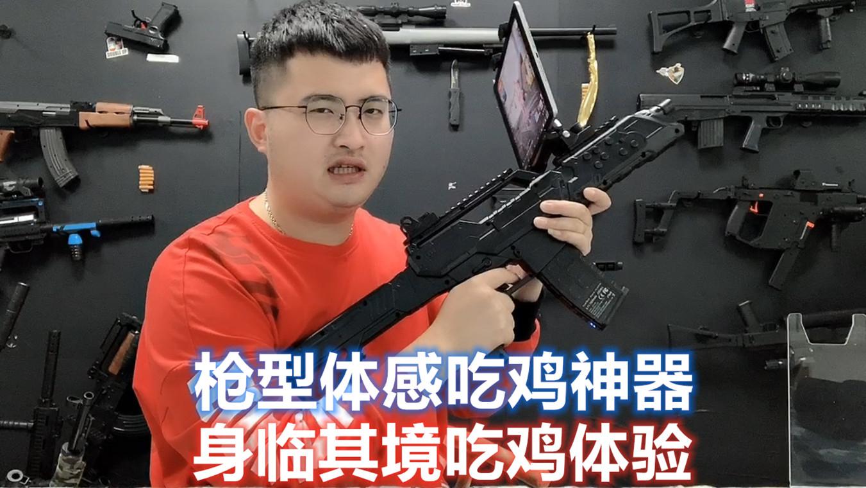 试玩PPGUN枪型吃鸡神器,开枪模拟后坐力,身临其境轻松十连杀