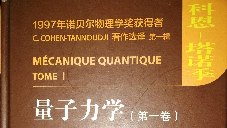 基础量子力学 ntnu ocw