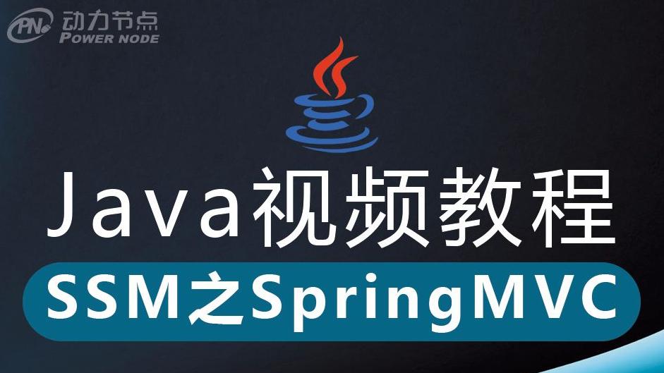 最新SSM视频教程之SpringMvc框架技术