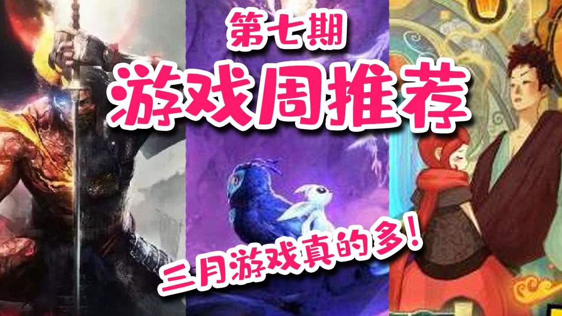 【游戏周推荐#7】三月佳作井喷式爆发!除了仁王奥日还有啥?