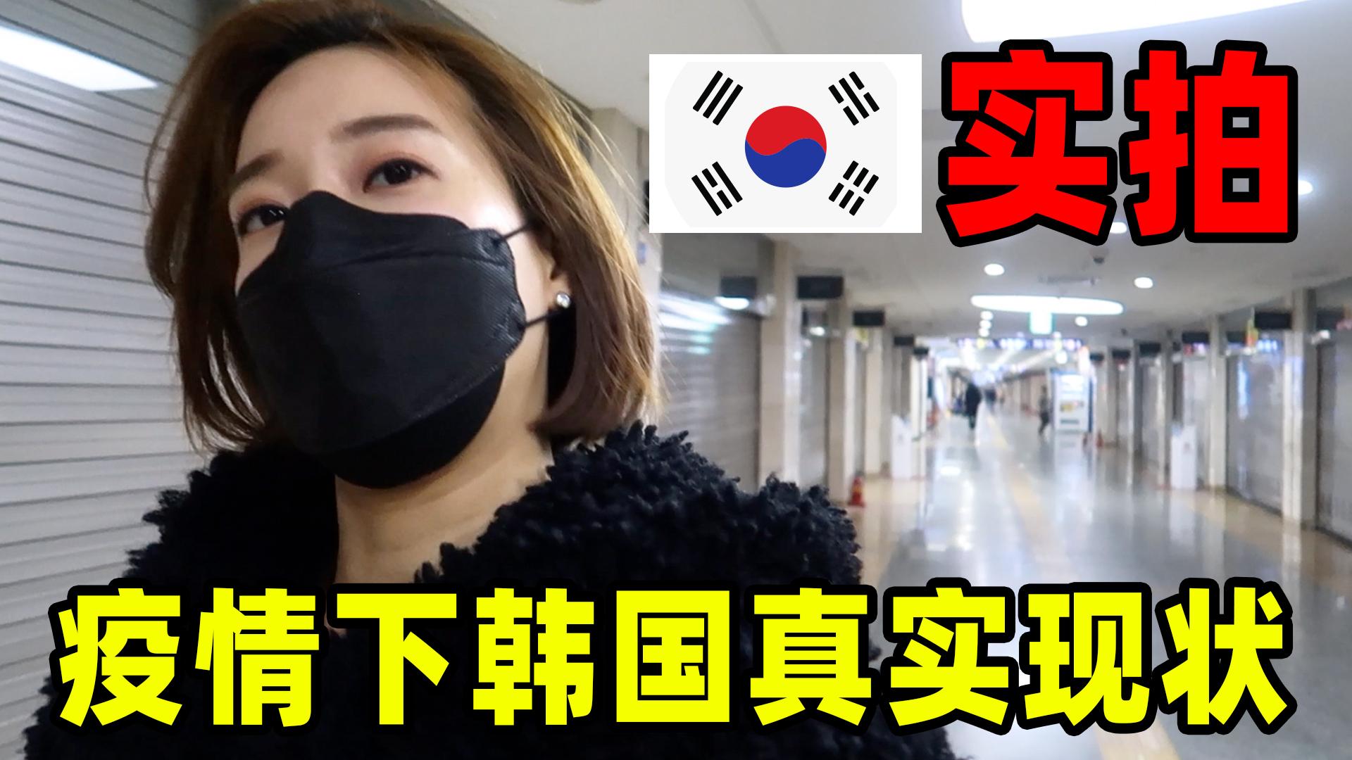 实拍!韩国疫情爆发后的真实现状!比想象中更严重?