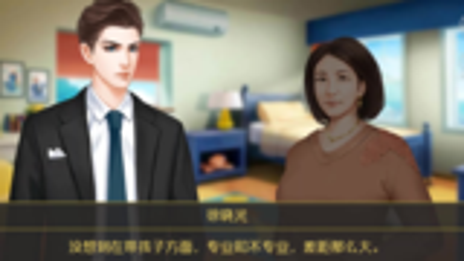 """直男玩橙光:孩子难养啊!三儿不""""睡服""""都不行了(第七期)"""