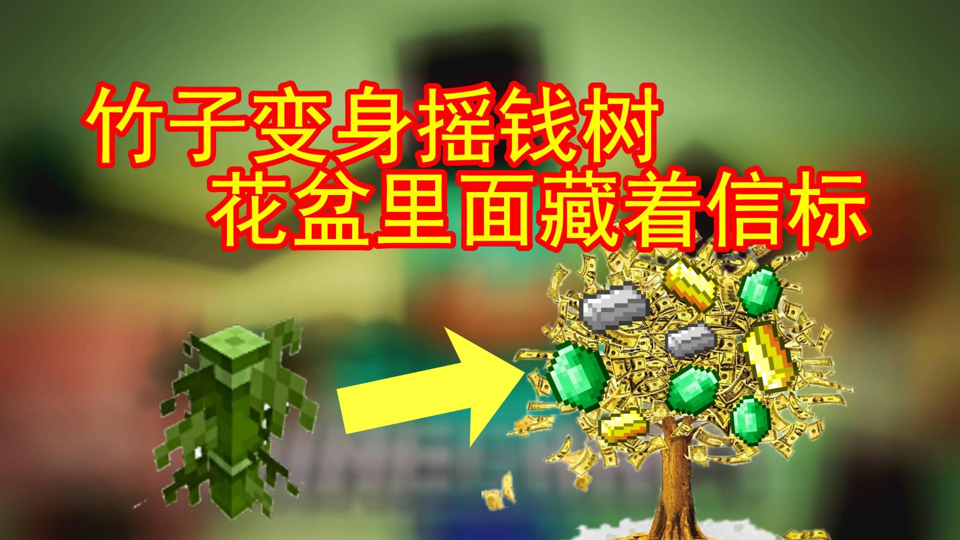 我的世界被掩埋的世界2:竹子变身摇钱树,花盆里面藏信标