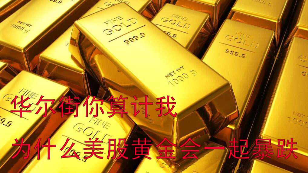 华尔街你算计我——为什么美股和黄金会一起暴跌