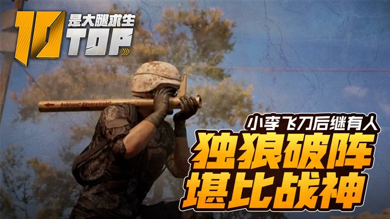 【是大腿求生top10】91:小李飞刀后继有人,独狼破阵堪比战神