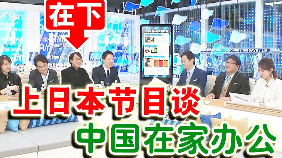 又上日本节目!告诉日本观众中国人如何在家办公和学习【绅士一分钟】