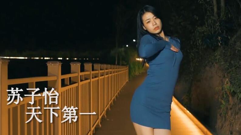 【up基本功大赛】苏子怡天下第一(粉丝向收藏用)