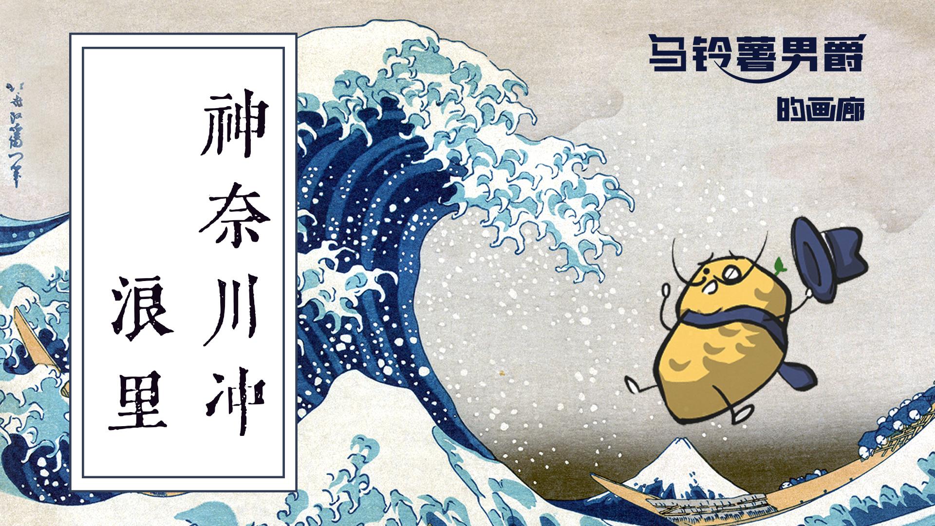 """【马铃薯男爵的画廊】一个春宫画家,靠""""浪""""破了圈"""