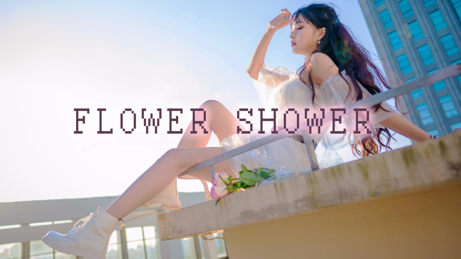 【睢南】【A等生】Flower shower洗个花瓣澡吧~【次元】