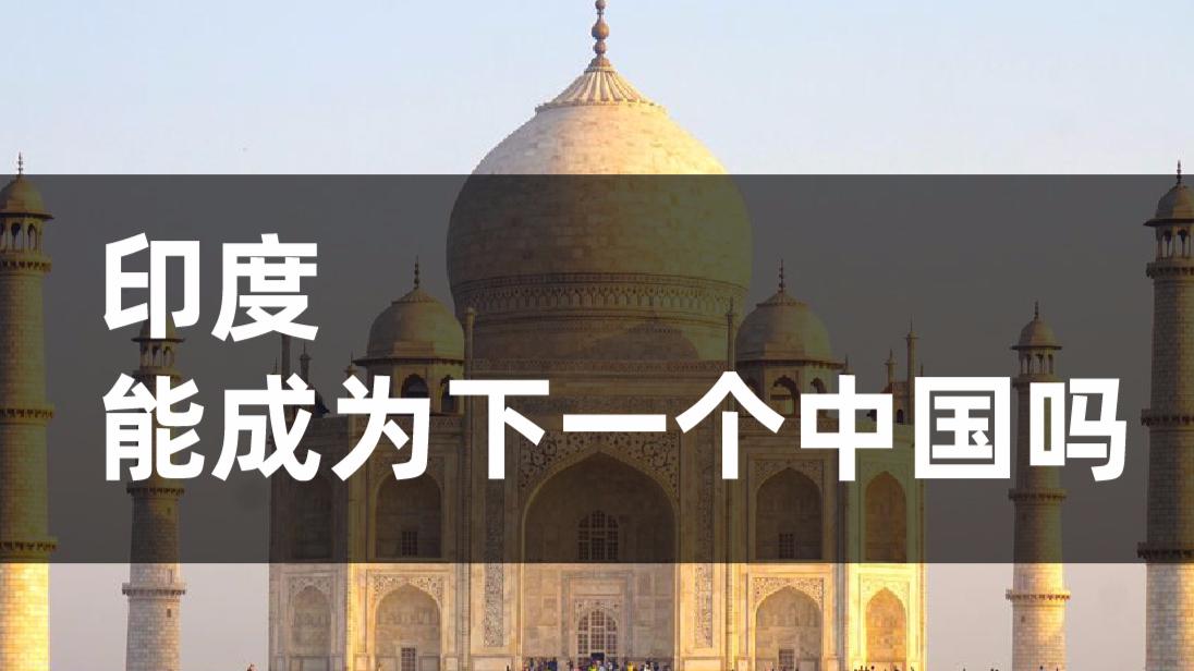 【国家经济学】印度:下一个超级经济体