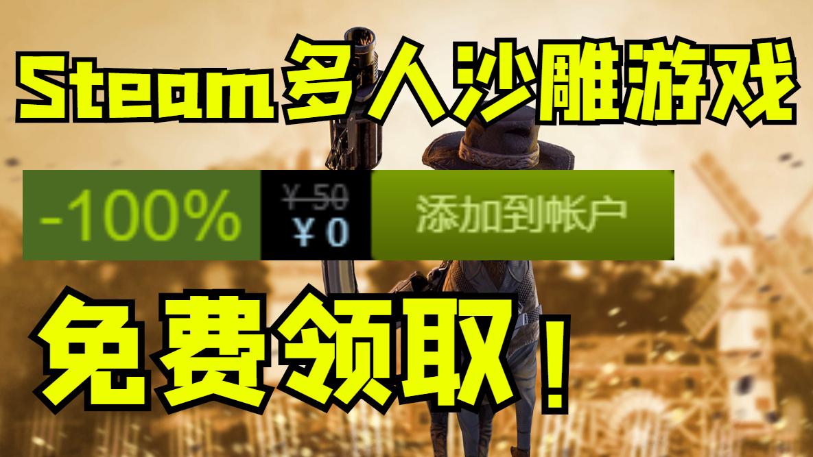 Steam免费领取50元多人沙雕游戏,荒野大镖客史低促销中!