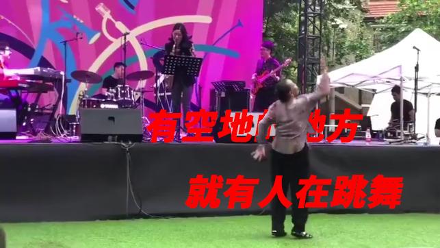 《有空地的地方就有人在跳舞》【A等生】【全民】
