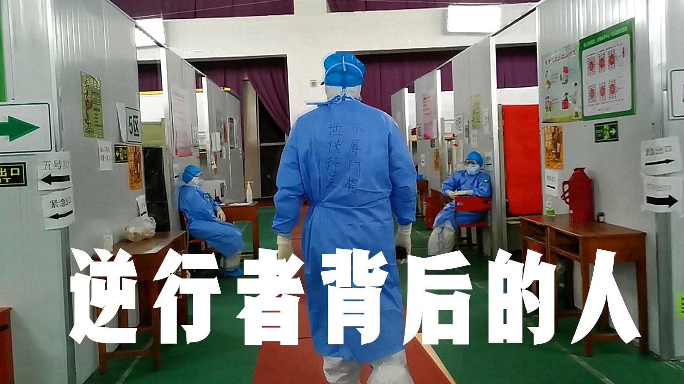 【冬呱】致敬逆行武汉的医护,也别忘了他们的家人