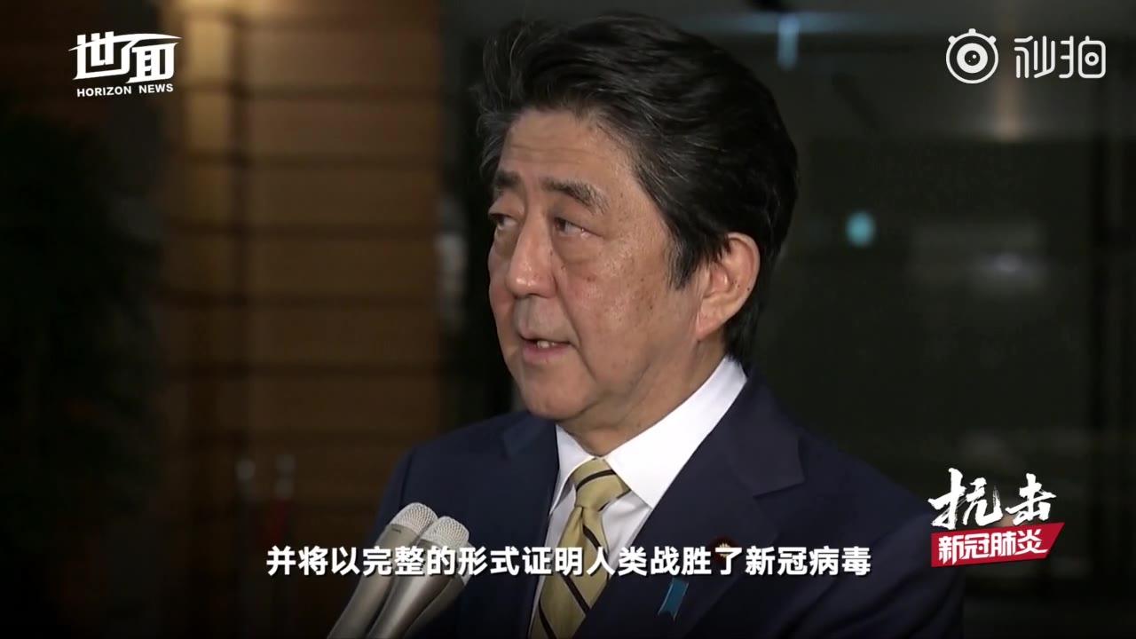 """日本再称奥运会将如期""""完整""""举行 安倍晋三:已获G7首脑支持"""