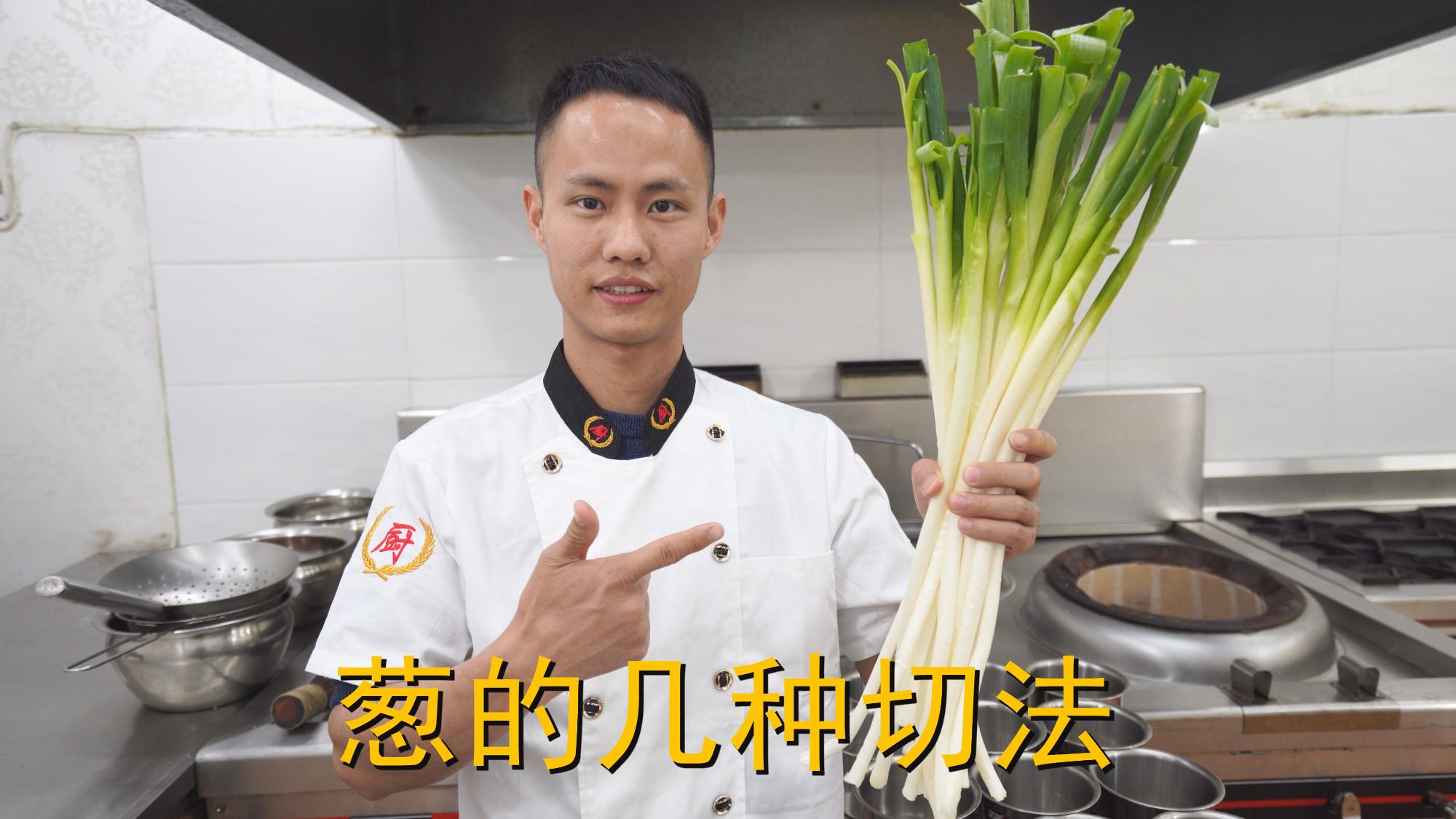 """厨师长教你:""""葱的几种切法""""与应用,教科书式的操作,先收藏了"""