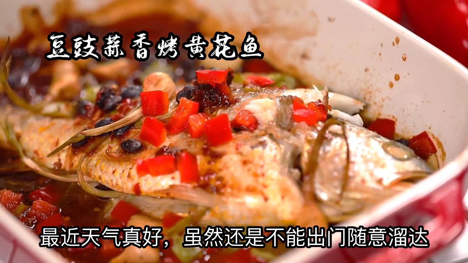 在家馋烤鱼了,豆豉蒜香味的烤黄花鱼太鲜了