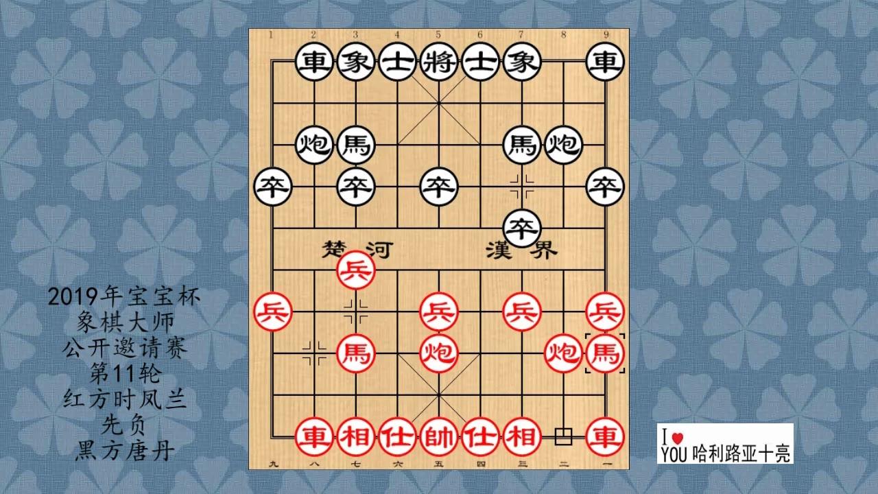 2019年宝宝杯象棋大师公开邀请赛第11轮,时凤兰先负唐丹