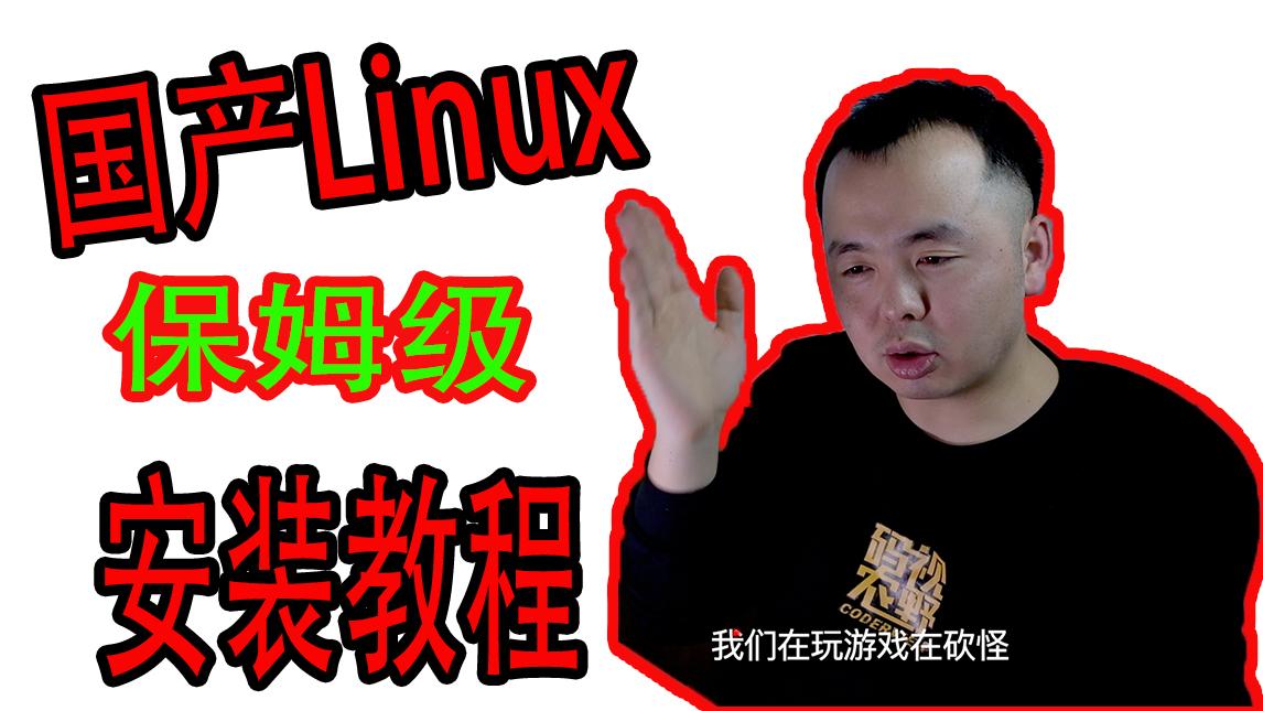 阿正带你看看被吹上天的国产Linux发行版到底如何|linux系统安装教程|deepin安装基础