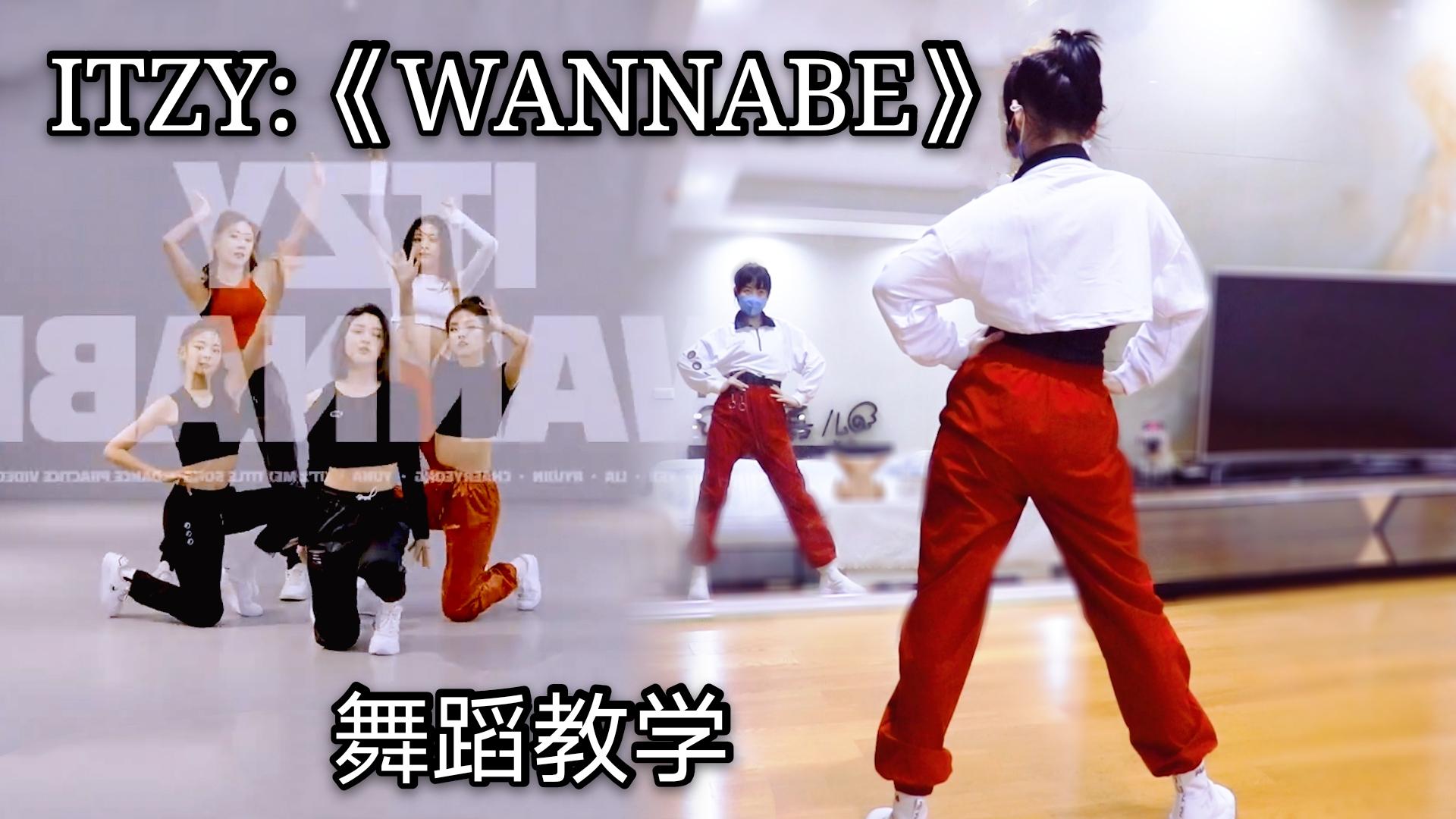 【紫嘉儿】极速燃脂零零后劲舞团【ITZY】《WANNABE》舞蹈分解教学