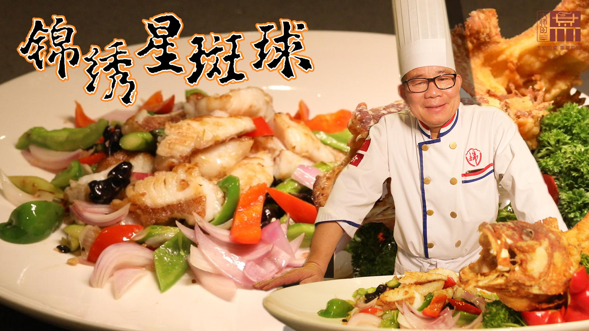 【大师的菜·锦绣星斑球】亚洲十大名厨的成名菜,号称无人敢炒—锦绣星斑球!