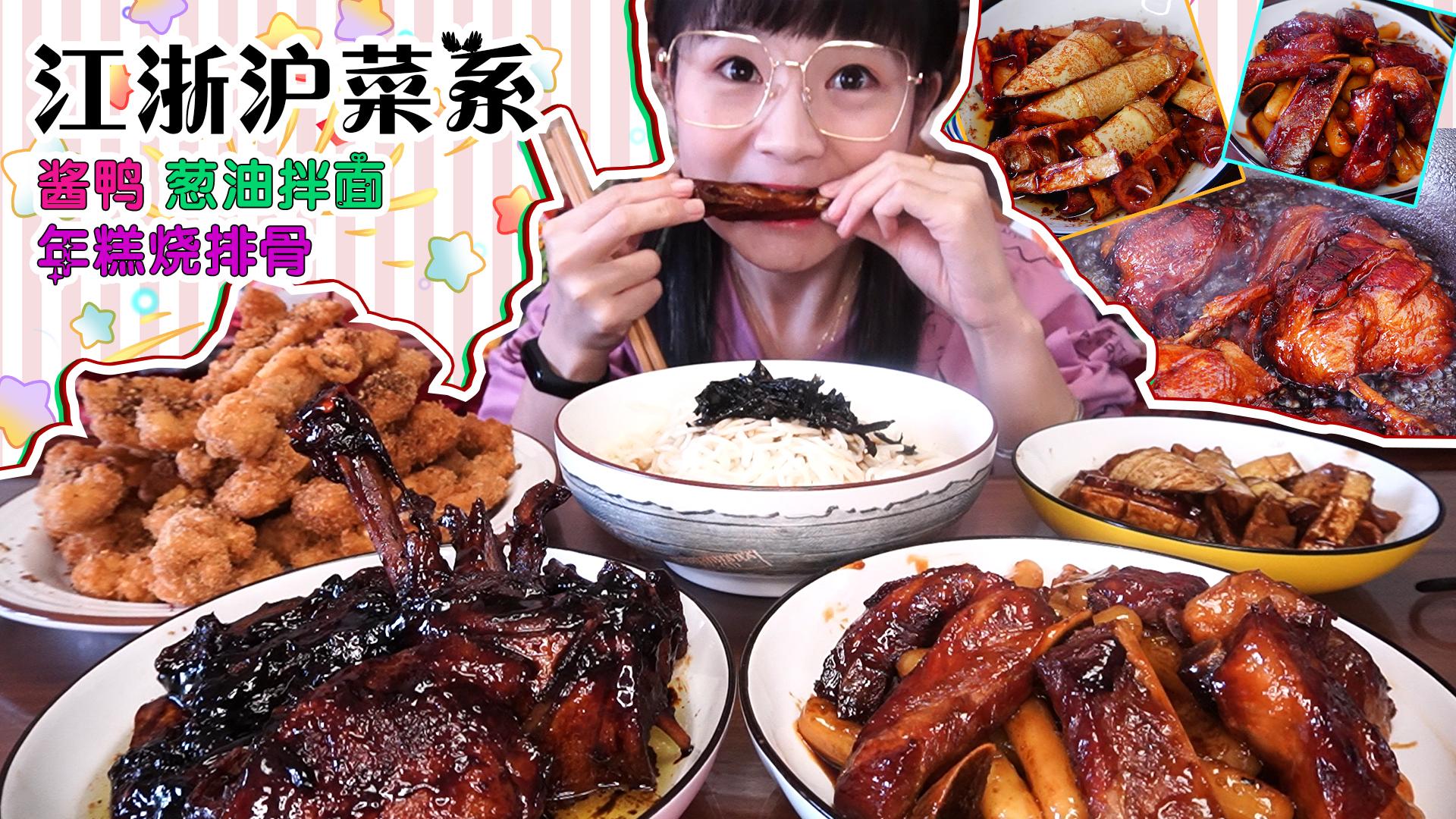 【小猪猪的vlog】宅家自制江浙沪菜!酱鸭、年糕烧排骨、甜口菜!