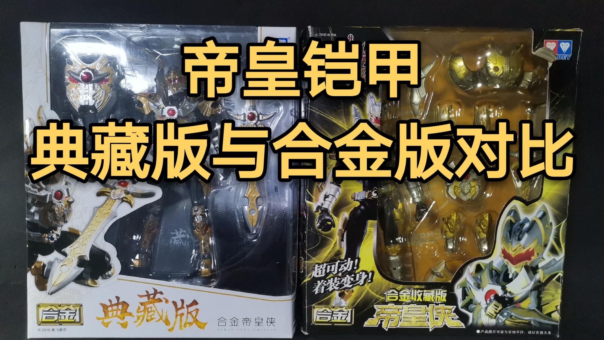 【铠甲勇士】帝皇侠典藏版与初代合金版对比