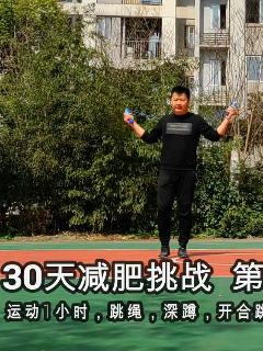 【30天减肥锻炼挑战】从170斤的胖子开始逆袭