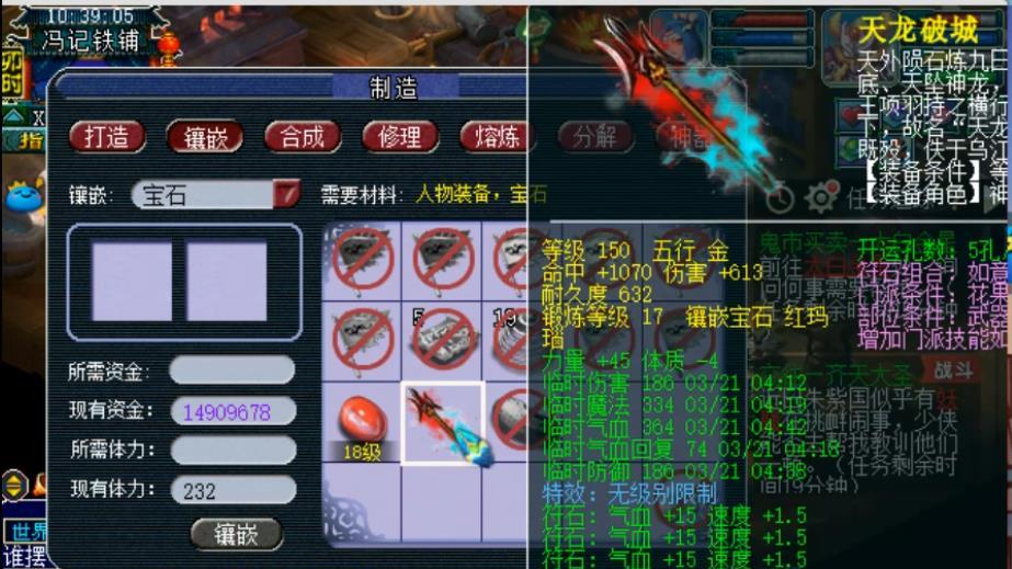 梦幻西游:历史性的时刻,老王直播给梦幻第一无级别枪上18锻宝石