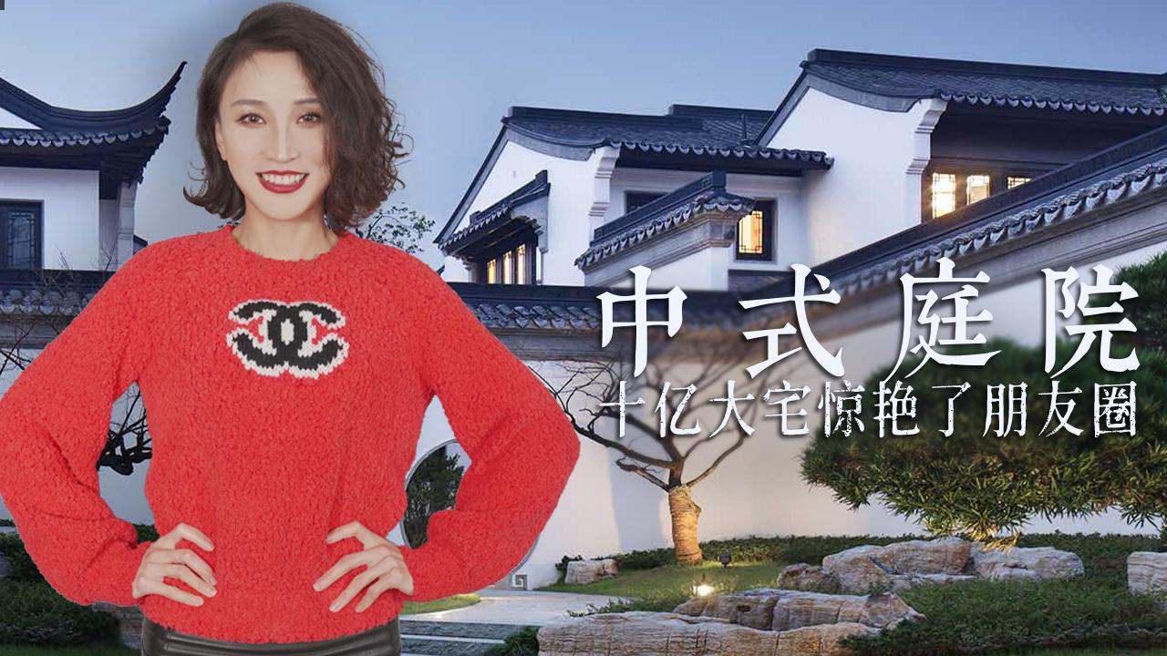 【科普】顶级豪宅苏州桃花源,为何中式庭院将成未来豪宅稀缺品?【洋房姐姐】