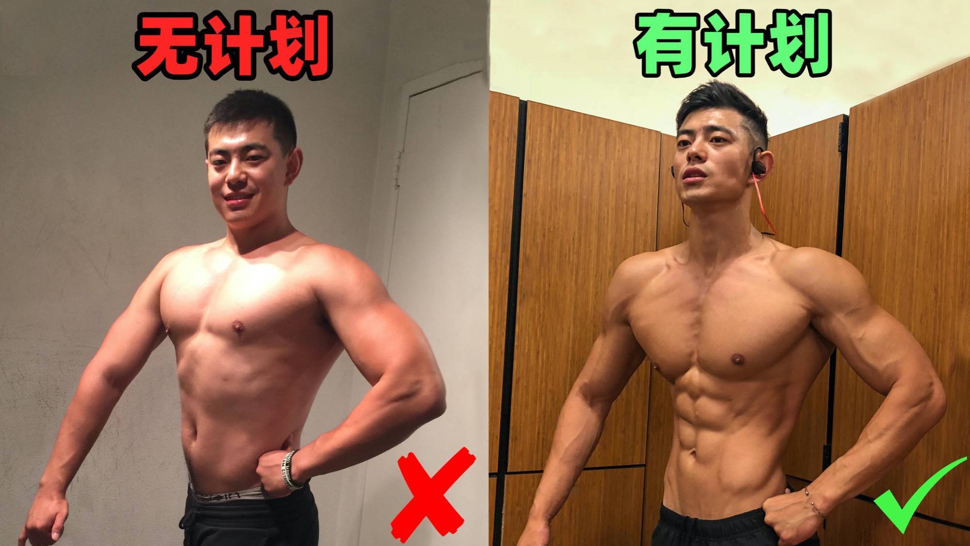 【你为什么每年都减脂失败!】1招帮你实现健身目标!(新手必看)